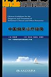 中国痴呆诊疗指南