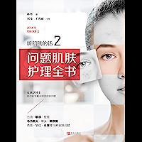 听肌肤的话2:问题肌肤护理全书(国民护肤书《听肌肤的话》姊妹篇,科学解决18种皮肤问题,护肤小白、美容师必备。)