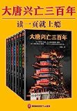 大唐兴亡三百年(读客熊猫君出品,全7册,一部令人上瘾的300年大唐全史。)