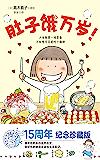 肚子饿万岁(15周年纪念珍藏版;千万读者口碑相传、热切期待!16个关于爱和美食的温暖故事!人生就是一场觅食;愿你每天都能…