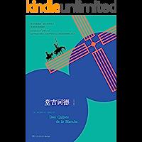 堂吉诃德:全2册(2020)(教育部中小学生阅读指导目录推荐,时代的标志,精神的符号,现代小说代表之作!)