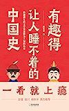 """有趣得让人睡不着的中国史 (""""历史君""""全新力作,用幽默风趣的文字讲述鲜为人知的历史,赵普、陆川、杨秋平鼎力推荐!)"""