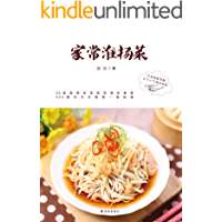 家常淮扬菜(贺师傅中国菜)