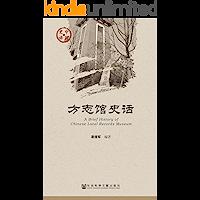 方志馆史话 (中国史话)