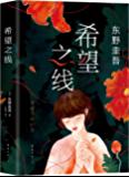 希望之线(东野圭吾2021重磅新书《恶意》系列,高口碑、高销量、读者翘首以盼,上市即登顶日本畅销书总榜,周刊文春推理榜年…