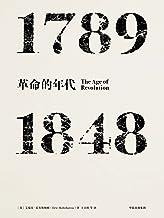 """见识丛书·革命的年代:1789—1848(紧扣 """"双元革命""""历史上的突破性角色来讲述现代社会的发端,阐释背后的历史逻辑)"""