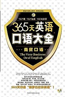昂秀外语365天英语口语大全:商贸口语 (English Edition)