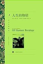 人生的枷锁【上海译文出品!天才作家毛姆的天才的著作,带有自传性质,酝酿十余年,毛姆最满意代表作品】 (译文名著精选)