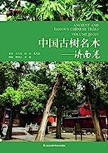 中国古树名木——济南卷