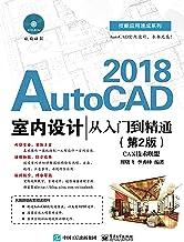 AutoCAD 2018室内设计从入门到精通(第2版)