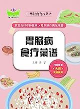 中华经典食疗菜谱·胃肠病食疗菜谱