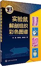 实验鼠解剖组织彩色图谱