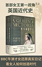 维多利亚女王(首部女王第一视角的英国近代史!BBC当红牛津才女鲜活还原24篇女王真实日记,看女人如何创造时代!)