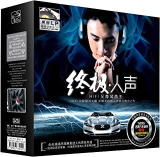 终极人声:HIFI至尊试音王(5CD 黑胶版)