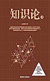 知识论(上册) (金岳霖教授35年心血之作,反映中国20世纪的哲学试验典范之书 3)