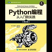 Python编程:从入门到实践(第2版)(新版上线!!!!沿袭第1版讲解清晰透彻、循序渐进的特点,并全面升级!源代码文件…