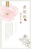 金瓶梅(下册)崇祯版)(简体横排、无批评,无绣像,删减版)