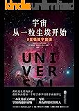 宇宙从一粒尘埃开始:9堂极简宇宙课【全球畅销书《为什么E=MC(平方)?》《量子宇宙》作者布莱恩· 考克斯和杰夫·福修力…
