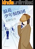 东野圭吾:浪花少年侦探团(你今天的心情不好吗?读完这本书,一定会好起来!东野圭吾笔下唯一的女侦探首次登场!)