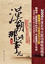 汉朝那些事儿.第一卷 (历史新阅读丛书 1)