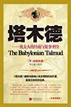 塔木德:犹太人的经商智慧与处世圣经(持续畅销当当网50个月的励志读本,一本经历了两次世界大战洗礼的奇书。)