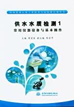 供水水质检测1:常用仪器设备与基本操作 (村镇供水行业专业技术人员技能培训丛书)