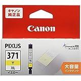 Canon 佳能 正品 墨盒 BCI-371BCI-371XLY 大容量