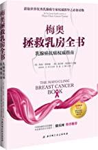 梅奥拯救乳房全书: (乳腺癌抗癌权威指南,世界优秀乳腺癌专家权威指导之必备读物)