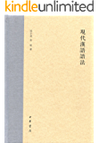 现代汉语语法(精) (中华书局出品)