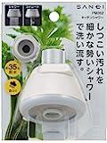 SANEI 三荣 厨房花洒 节水效果35% 细流淋浴 水流切换 摆动式 洗碗机前备用清洗 PM262