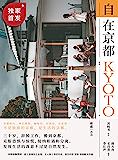 """自在京都(在生活中复制一种叫作""""在京都""""的理想状态!不是旅游的京都,是生活的京都。前《新周刊》主笔、《人物》专栏作者、旅…"""