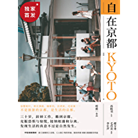 """自在京都(在生活中復制一種叫作""""在京都""""的理想狀態!不是旅游的京都,是生活的京都。前《新周刊》主筆、《人物》專欄作者、旅…"""