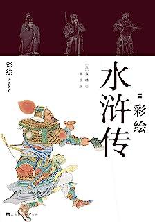 《快意江湖:彩绘水浒传》(全二册) (领读经典)