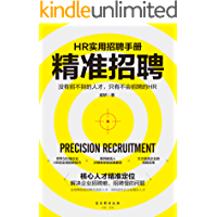 精准招聘(管理者、人力资源部、优秀面试官的技能培养及提升攻略。先人一步做到人岗匹配、人尽其用。有方法、有工具、有范例、有…
