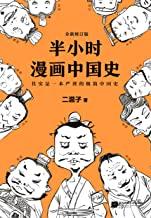 半小时漫画中国史(读客熊猫君出品,全新修订版。其实是一本严谨的极简中国史!从东周列国到楚汉之争。) (这本史书真好看文库) (半小时漫画大套装 1)