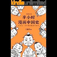 半小时漫画中国史(读客熊猫君出品,全新修订版。其实是一本严谨的极简中国史!从东周列国到楚汉之争。) (这本史书真好看文库…
