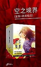 空之境界(套装共4册,全集+未来福音)(轻小说封神之作!日本文化厅媒体艺术祭推荐作品。)