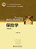 保险学(第五版) (北京大学经济学教材系列)