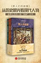 """男人们的故事(套装3册)(重新解读历史人物的""""挑衅""""之作。通过一个人物,看懂一个时代的人情世故,给希望拥有理性、感性和预见性的人)"""
