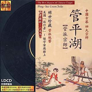 管平湖:管派宗师•发烧限量版(CD)