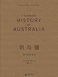 帆与锚:澳大利亚简史(国宝级历史学家写的全面、生动的澳大利亚史,澳大利亚史纸上纪录片 理想国出品)