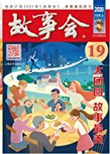 故事会(2020年10月上半月刊·红版)