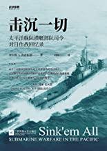 战争事典059:击沉一切 : 太平洋舰队潜艇部队司令对日作战回忆录
