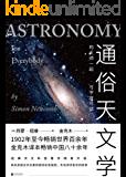 通俗天文学(2019版)【金克木译本畅销中国八十余年!来自美国太空总署的超清彩色插图,经典天文科普巨著全新升级,生动讲述…