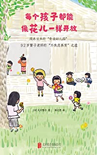 """《每个孩子都能像花儿一样开放》(风靡日本的""""奇迹幼儿园""""!92岁繁子老师,60年培育2800个孩子的不焦虑养育之道。畅销日本、韩国,《窗边的小豆豆》教师版)"""