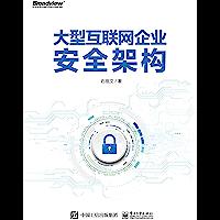 大型互联网企业安全架构