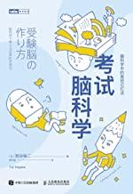 考试脑科学:脑科学中的高效记忆法(图灵图书)【日本长销10余年!探寻人脑记忆规律!拟定高效学习策略!和死记硬背说拜拜!】