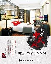 最爱中式风:卧室·书房·卫浴设计