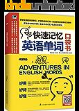 快速记忆英语单词 口袋书(你想知道的单词读音、释义、用法,这里都有) (易人外语)