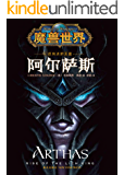 魔兽世界·迈向冰封王座:阿尔萨斯 (《魔兽世界》官方小说系列)